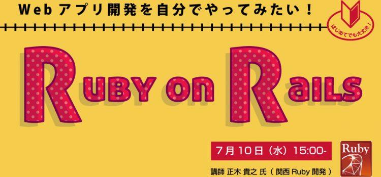 【セミナー企画】Webアプリ開発を自分でやってみたい!『Ruby on Rails』
